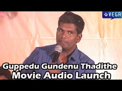 Guppedu Gundenu Thadithe Audio Launch - Latest Telugu Movie 2014