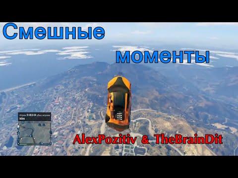 GTA Online - #2 Смешная нарезка c Biomode56 и TheBrainDit