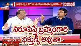 Video Babu Gogineni Vs Believers on Potuluri Veerabrahmendra Miracles | Prime Time With Mahaa Murthy MP3, 3GP, MP4, WEBM, AVI, FLV September 2018