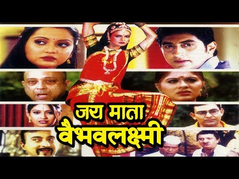 Video Jai Mata Vaibhav Laxmi | Mata Ki Mahima  | Super Hit Hindi Movie download in MP3, 3GP, MP4, WEBM, AVI, FLV January 2017