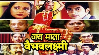 Jai Mata Vaibhav Laxmi | Mata Ki Mahima  | Super Hit Hindi Movie