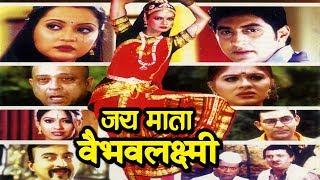 Jai Mata Vaibhav Laxmi | Mata Ki Mahima  | Super Hit Hindi Movie