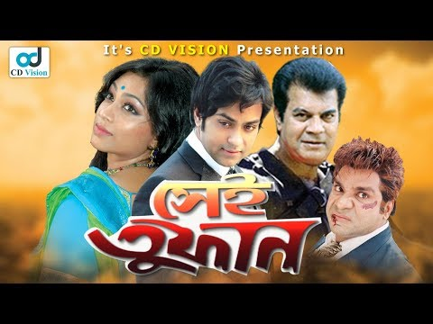 Sei Tufan | Bangla Full HD Movie | Ilias kanchan, Popy, Anam, Kaya, Misha, Ahmed Shorif | CD Vision