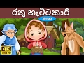 Little Red Riding Hood in Sinhala - Sinhala Cartoon - Surangana Katha - 4K UHD - Sinhala Fairy Tales