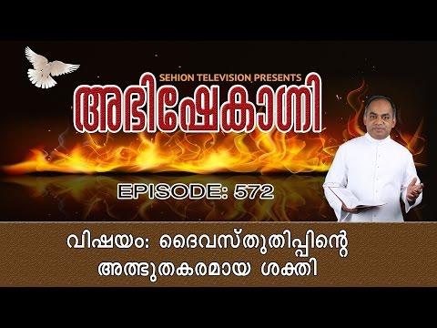 Abhishekagni I Episode 572
