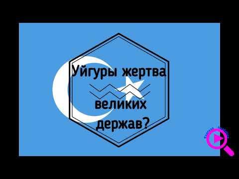 Трагическая судьба уйгурского народа - DomaVideo.Ru