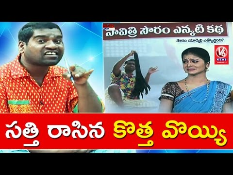 Bithiri Sathi Writes Book On Savitri's Autobiography || Funny Conversation || Teenmaar News