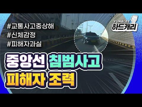 중앙선침범 교통사고, 보험사 7억 원 배상판결…! (ft. 신체감정의 중요성)