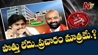 పవన్ ప్రచారానికి మాత్రమేనా..? | BJP Janasena Alliance in GHMC Election | Off The Record