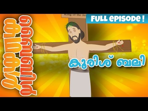 Jesus Christ- With Us Forever! (Malayalam)- Bible Stories For Kids! Episode 37
