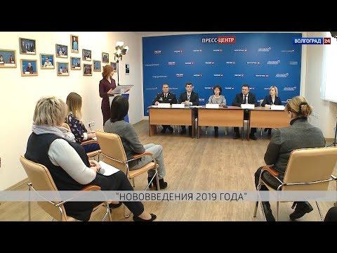 Нововведения 2019. Выпуск от 17.01.2019