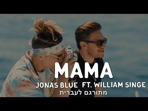 Mama- Jonas Blue ft. William Singe מתורגם לעברית (видео)