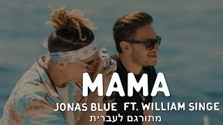 Mama- Jonas Blue ft. William Singe מתורגם לעברית
