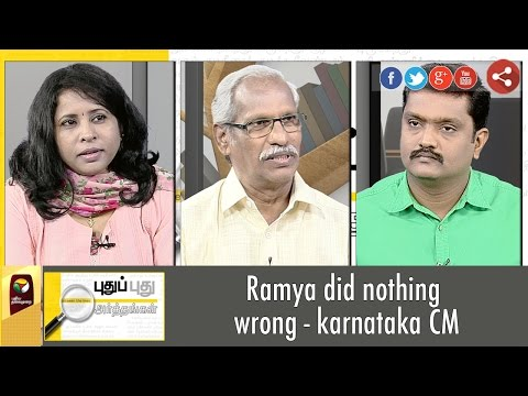 Puthu-Puthu-Arthangal-Ramya-did-nothing-wrong-karnataka-CM-30-08-2016-Puthiyathalaimurai-TV