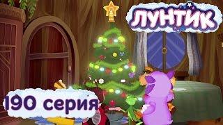 Лунтик и его друзья : 190 серия. Ёлка