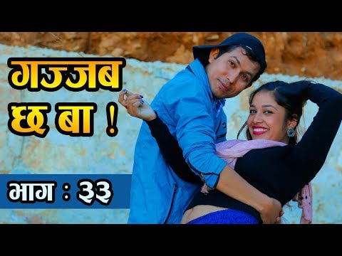 (Election Special ||गज्जब छ बा || Nepali Comedy Serial | Episode 33|2017/11/30...20 min.)