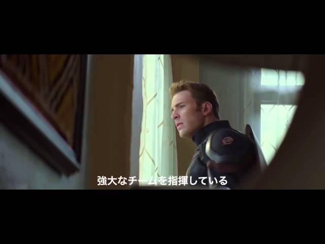 「キャプテン・アメリカ:シビル ウォー」予告編 日本語字幕付