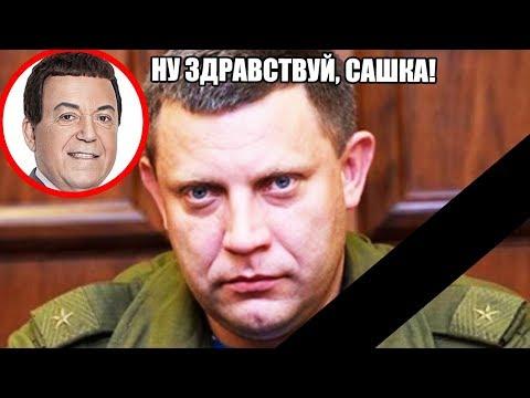 Захарченко УБИТ: жизнь и смерть главаря \ДНР\ - Гражданская оборона - DomaVideo.Ru