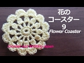花のコースター9【かぎ針編み】編み図・字幕解説  How to crochet Flower Coaster / Crochet and Knitting Japan