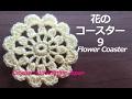 花のコースター9【かぎ針編み】編み図・字幕解説  How to crochet Flower Coaster / Crochet and Knitting Japan