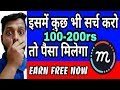 200rs in 10 minutes through Browsing with PROOF !! 🔥Mcent Browser App !!