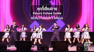 Video BNK48 x WORLD ORDER : คุกกี้เสี่ยงทาย (Koisuru Fortune Cookie) | JAPAN EXPO IN THAILAND 2017 MP3, 3GP, MP4, WEBM, AVI, FLV Oktober 2018