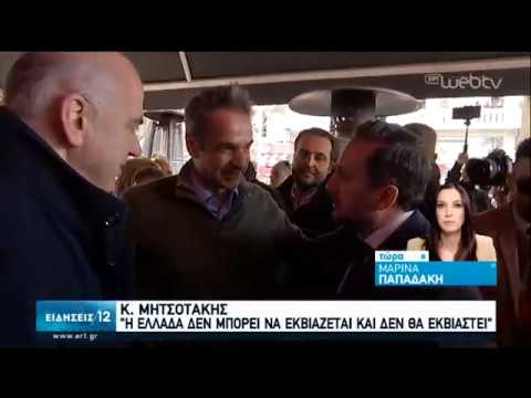 Κ. Μητσοτάκης από τον Έβρο: «Η Ελλάδα δεν θα εκβιαστεί» | 03/03/2020 | ΕΡΤ