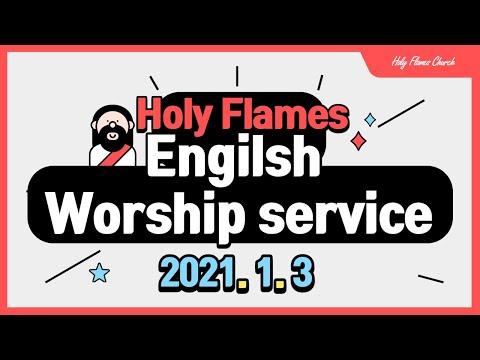 2021년 1월 3일 차세대온라인예배-영어예배