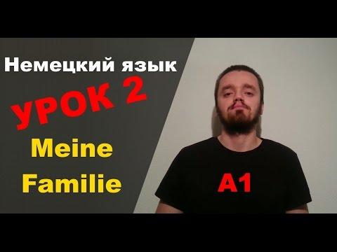 Урок немецкого языка 2 (А1): Meine Familie / Моя семья (видео)