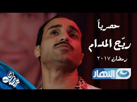"""شاهد- أحمد فهمي مطرب شعبي في """"ريح المدام"""""""