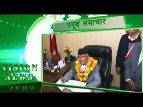 (Vision News | 16 Feb 2018 | Vision Nepal Television - Duration: 15 minutes.)