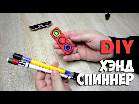 Как сделать ручной спиннер