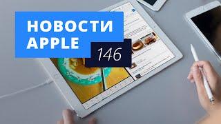 Новости Apple, 146: iPad Pro, iPhone 5se и iPhone 7, iPhone, Apple, iphone 7