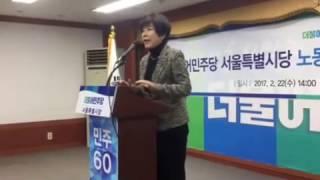 170222 더불어민주당 서울특별시당 노동위원회 출범 식