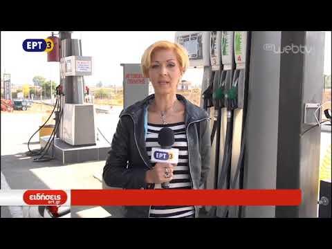 Διαμαρτυρίες στη Φλώρινα για την τιμή του πετρελαίου θέρμανσης | ΕΡΤ