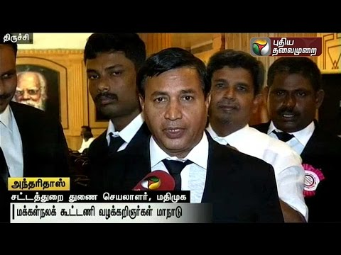 Live-report-Peoples-Welfare-Alliance-lawyers-meeting-to-be-held-at-Trichy