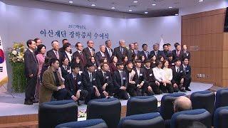 2017년도 아산장학생 장학증서 수여식 미리보기