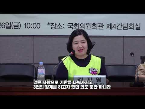20190726 영남대의료원은 노조파괴 진상을 밝혀라-국회증언대회
