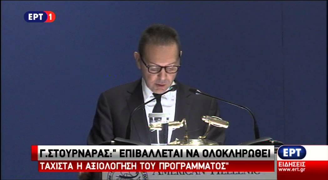 Γ. Στουρνάρας: Επιβάλλεται να ολοκληρωθεί τάχιστα η αξιολόγηση του προγράμματος