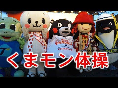 大分のゆるキャラとくまモン体操!!2018ダイハツ祭り!!