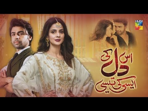 Is Dil Ki Aisi Ki Taisi | HUM TV | Telefilm | Eid Special 2018 - Thời lượng: 1 giờ, 19 phút.