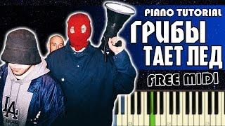 Грибы - Тает Лед | Piano Tutorial + MIDI & НОТЫ