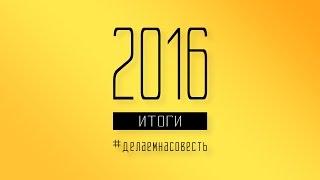Честное авто: Подводим итоги 2016 года