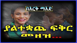 Ethiopia: በእርቅ ማእድ ያልተቋጨ ፍቅር መዘዝ ተወዳጇ ባለሙያ ትእግስት ዋልተንጉስ #SamiStudio