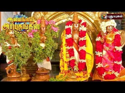 Sri-Kodandapani-Ramar-Temple-Ayodhyapattinam-Aalayangal-Arputhangal-04-08-2016-Puthuyugam-TV