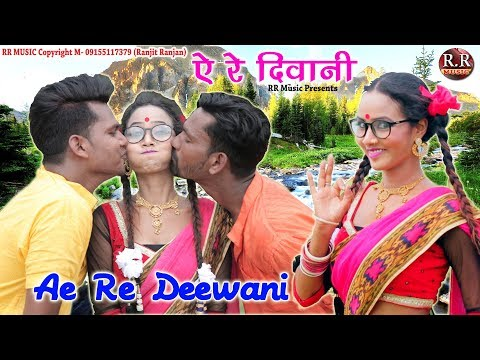Video ऐ रे दीवानी | Ae Re Deewani | New Nagpuri Song Video 2018 download in MP3, 3GP, MP4, WEBM, AVI, FLV January 2017