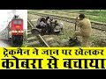 Railway Trackman Saves Life of Passengers from Cobra