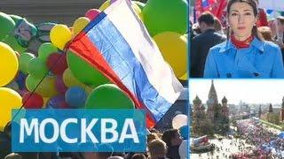 Первомайская демонстрация в Москве началась в 10 утра
