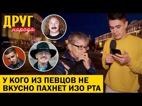Шоу Друг Народа. Спрашиваем у прохожих на улице, что они думают о Тимати и Егоре Криде