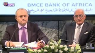 ارتفاع حصة مجموعة البنك المغربي للتجارة الخارجية من النتيجة الصافية لحسابات الشركة في الأسدس